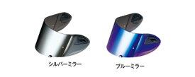 OGK エアロブレード3用 SAF-P ミラー シールド ブルー KABUTO