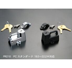 POWER パワー PR210CH ヘルメットホルダー PCスタンダードサイズ メッキ ラフ&ロード