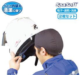ラフ&ロード R&R RR7604BK ヘルメットアンダーキャップ フリーサイズ ブラック 2枚セット