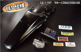 LUKE LK-1110KCR MXリアフェンダーキット LED 93CRM25 ブラック ミニキャッツ レッドレンズ ラフ&ロード
