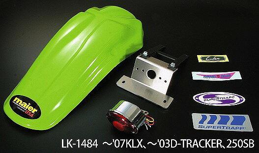LUKE LK-1484GLR MXリアフェンダーキット KLX/Dトラッカー GR-ルーカスRD ラフ&ロード