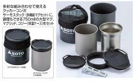 ソト SOTO 新富士バーナー SOD-521 サーモスタック クッカーコンボ 保温 保冷 マグカップ 食器 調理用品