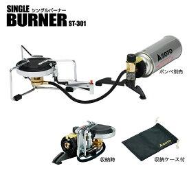 ソト SOTO 新富士バーナー ST-301 シングルバーナー ストーブ