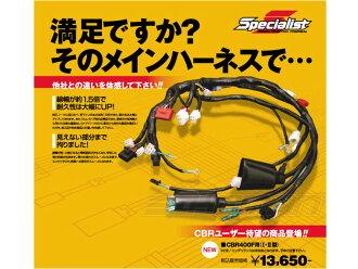 Specialist CBR400F reinforced main harness CBR400F reinforced main harness
