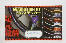 トリックスター EVANGELION エヴァンゲリオン RTリムステッカー REI Ver TS-EVA-RST-00R