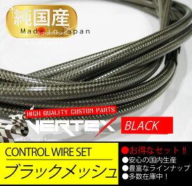 XJ400/D ワイヤーセット 10cmロング ブラック メッシュ ダークメッシュ アクセルワイヤー クラッチワイヤー チョークワイヤー