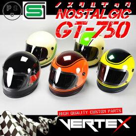 GT750 ヘルメット 族ヘル カワサキ Z400FX E4 RZ250 ZRX Z2 ゼッツー カワサキグリーン レインボーライン シールド おまけ付き ノスタルジック GT-750 今だけ!!送料無料!!族ヘル Z400FX E4 RZ250 ZRX Z2 ゼッツー グリーン レインボーライン GT750 族ヘル