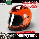 GT750 ヘルメット 族ヘル Z2 ゼッツー 火の玉カラー オレンジ シールド おまけ付き ノスタルジック GT-750 今だけ!!送料無料!!族ヘ…