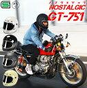 GT751 ヘルメット 族ヘル シールド おまけ付き ノスタルジック GT-751 今だけ!!送料無料!!族ヘル ビンテージ ヘルメット GT751 族…