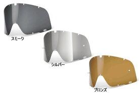 100% 100パーセント 51000-008-02 BARSTOWゴーグル用 レンズ ゴーグルパーツ シルバー WESTWOOD ウエストウッド