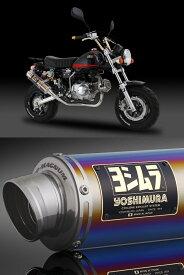 ヨシムラ 110-401-5U80B 機械曲 サイクロン GP-MAGNUM マフラー STB チタンブルーカバー モンキー