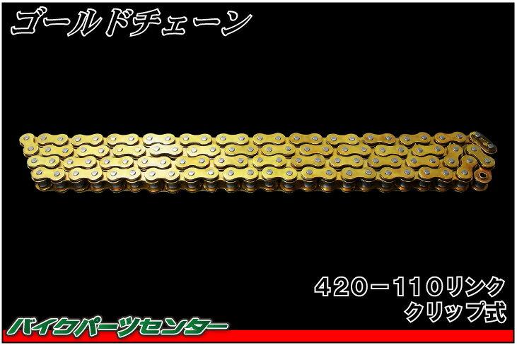【NBS】バイク用ゴールドチェーン 420-110L【ドライブチェーン】【シールチェーン】【Oリング】【クリップ式】【Chain】【110リンク】 バイクパーツセンター