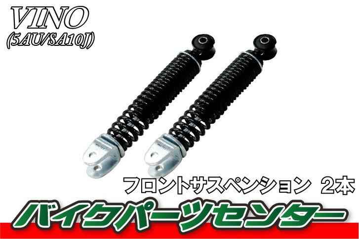 ビーノ【5AU/SA10J】フロントサスペンション 2本セット【サスペンション】 バイクパーツセンター