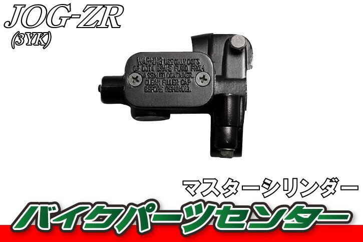 ヤマハ ジョグZR 3YK マスターシリンダー【JOG】 バイクパーツセンター