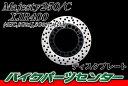 ブレーキディスクローター 9号 ヤマハ マジェスティ フロント XJR400 リア 他 バイクパーツセンター