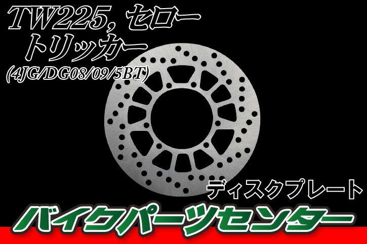 ブレーキディスクローター 15号 ヤマハ TW225 セロー225 他 バイクパーツセンター