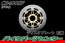 ブレーキディスクローター フロント用 19号 ホンダ CB400SF NC31用 バイクパーツセンター
