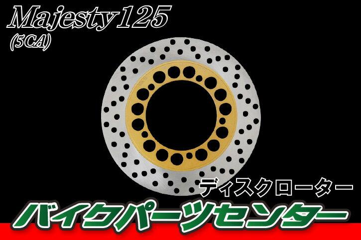 ヤマハ マジェスティ125/Fi 【5CA】 ブレーキディスクローター 純正タイプ【majesty】 バイクパーツセンター