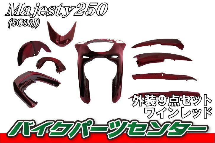 ヤマハ マジェスティ250/C 【SG03J】 エンブレム付 外装セット 9点 赤 【外装セット】バイクパーツセンター