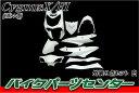 【純正タイプ】シグナスX FI SE44J 外装カウルセット 9点 白【ホワイト】【CYGNUS-X】【塗装済】【外装セット】 バイクパーツセンター