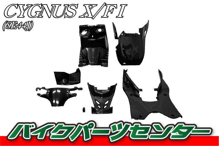 ヤマハ シグナスX FI SE44J インナーカウルセット 7点 黒 【外装セット】バイクパーツセンター