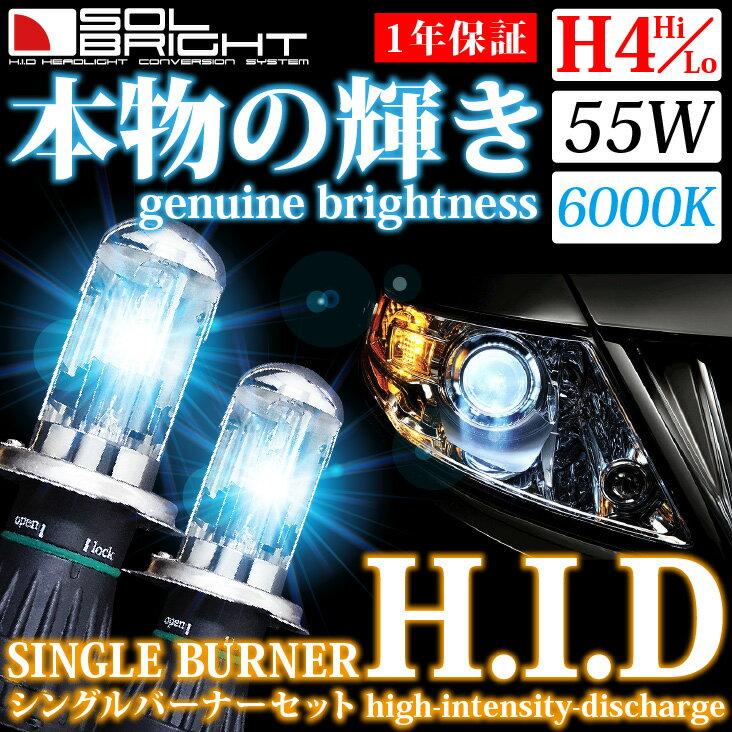 【RISE UP】【SOLBRIGHT】HIDバーナー 55w 6000k 絶対安心1年保証付!(H4Hi/Lo切り替え) 《キセノン XENON》 バイクパーツセンター