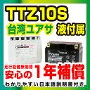 台湾ユアサ TTZ10S【液別】◆YTZ10S GTZ10S FTZ10S STZ10S 互換◆【1年保証】密閉型 MFバッテリー メンテナンスフリー バイク バッテリー オートバイ GSYUASA 日本電池 古河電池 新神戸電機 HITACHI バイクパーツセンター