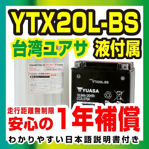 【1年保証長期補償付】【送料無料】◆高品質YUASAバッテリー◆YTX20L-BSロイヤルスター[4WY]『バイクパーツセンター』