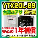 台湾ユアサ YTX20L-BS【液別】◆FTX20L-BS GTX20L-BS 20LBS 互換◆【1年保証】密閉型 MFバッテリー メンテナンスフリ…