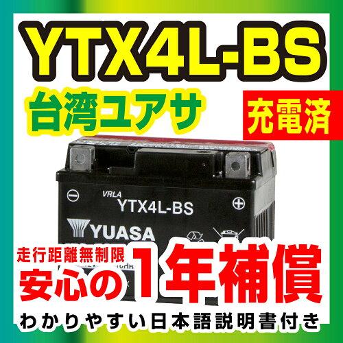 【台湾ユアサバッテリーYTX4L-BS5個セット】YUASA