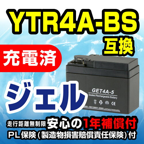 最安値挑戦中!安心の1年間保証♪ジェルバッテリーGET4A-5(YTR4A-BS互換)保証書付『バイクパーツセンター』