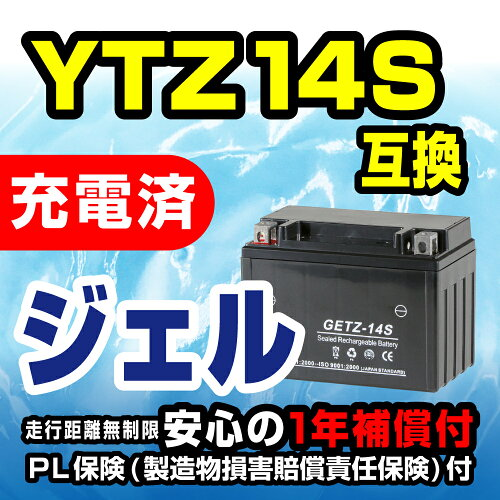 最安値挑戦中!安心の1年間保証♪ジェルバッテリーGETZ-14S(YTZ-14S互換)保証書付【GSYUASA互換】『バイクパーツセンター』