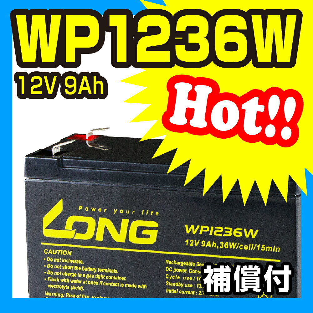 WP1236W 【12V 9Ah】UPS・防災・防犯・システム等多目的バッテリー LONGバッテリー バイクパーツセンター