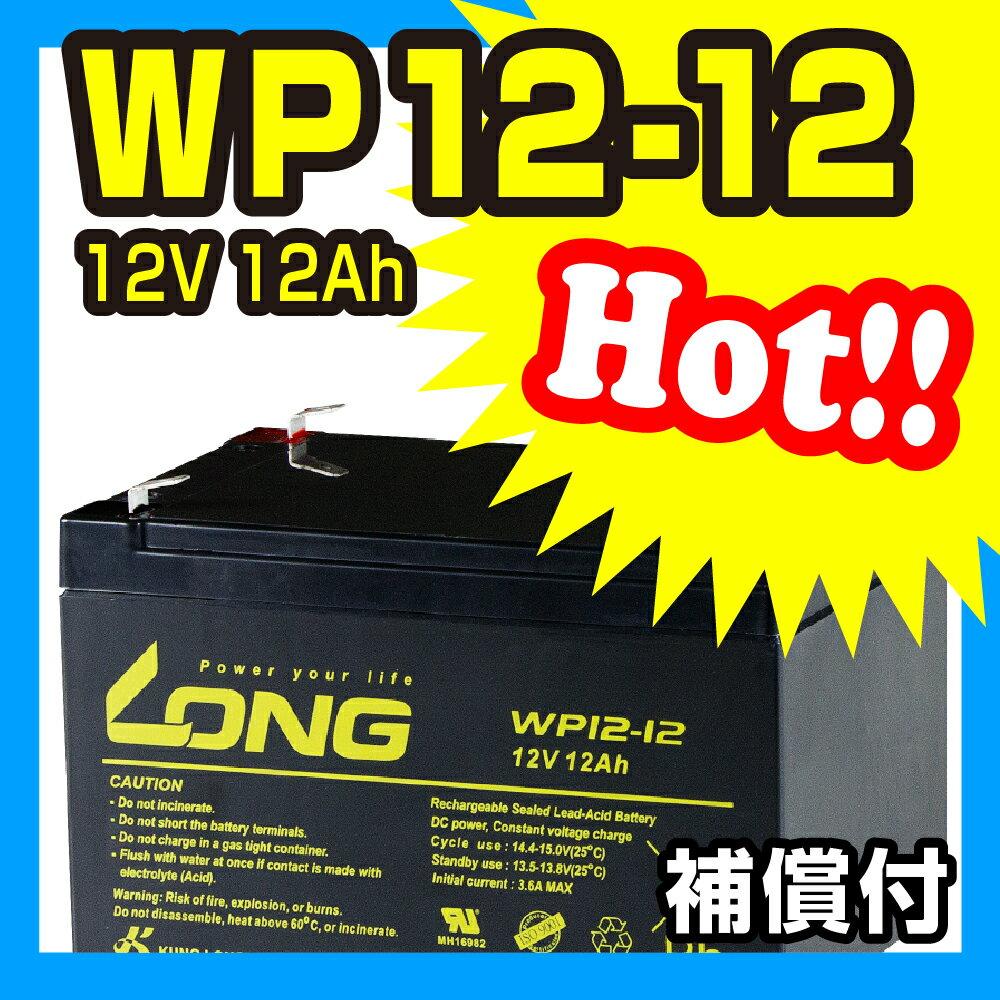 WP12-12 【12V 12Ah】UPS・防災・防犯・システム等多目的バッテリー LONGバッテリー バイクパーツセンター