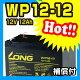 UPS、防災・防犯システム等多目的バッテリーWP12-12【12V12Ah】『バイクパーツセンター』