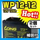 WP12-12 【2個セット】【12V 12Ah】UPS・防災・防犯・システム等多目的バッテリー LONGバッテリー バイクパーツセンター