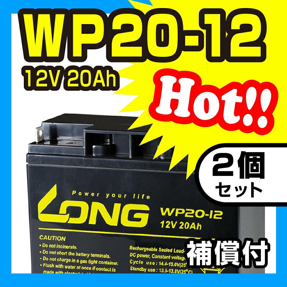 WP20-12【2個セット】【12V 20Ah】UPS・防災・防犯・システム等多目的バッテリー LONGバッテリー バイクパーツセンター