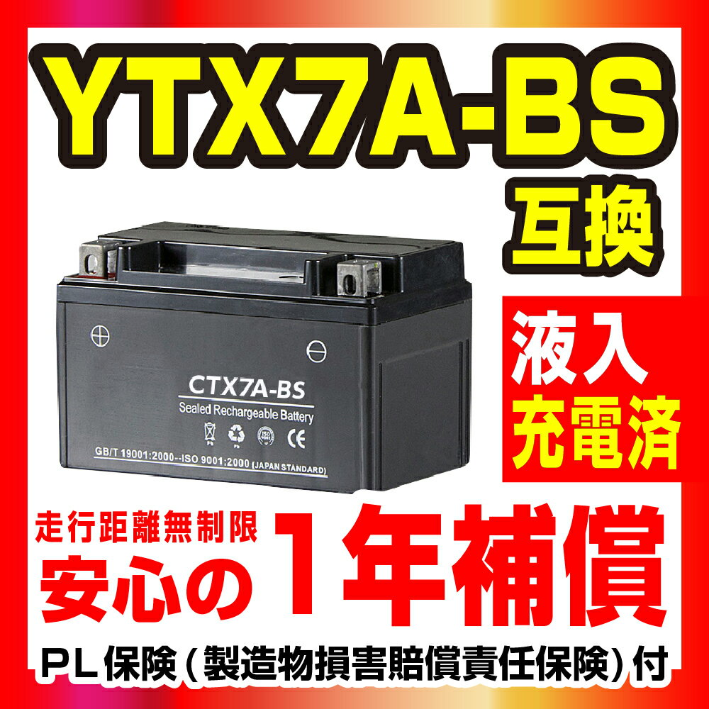 NBS【CTX7A-BS】【液入り】【1年保証】密閉型 MFバッテリー メンテナンスフリー バイク用 オートバイ【GTX7A-BS】【FTX7A-BS】【KTX7A-BS】【7ABS】【互換】 GSYUASA 日本電池 古河電池 新神戸電機 HITACHI バイクパーツセンター