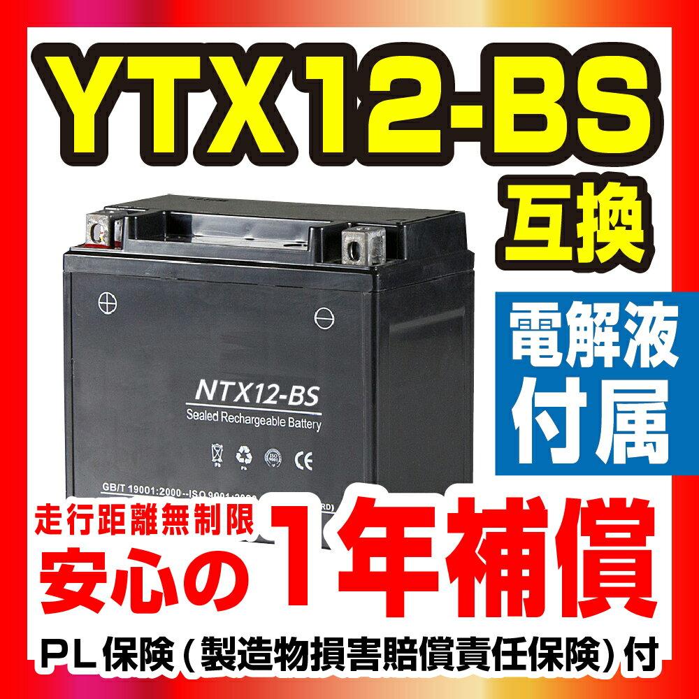 NBS【NTX12-BS】【液別】【1年保証】密閉型 MFバッテリー メンテナンスフリー バイク用 オートバイ【GTX12-BS】【FTX12-BS】【KTX12-BS】【12BS】【互換】 GSYUASA 日本電池 古河電池 新神戸電機 HITACHI バイクパーツセンター