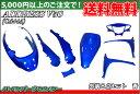 スズキ アドレスV50【CA42A/CA44A】外装8点セット 青【外装セット】【ブルー】 バイクパーツセンター