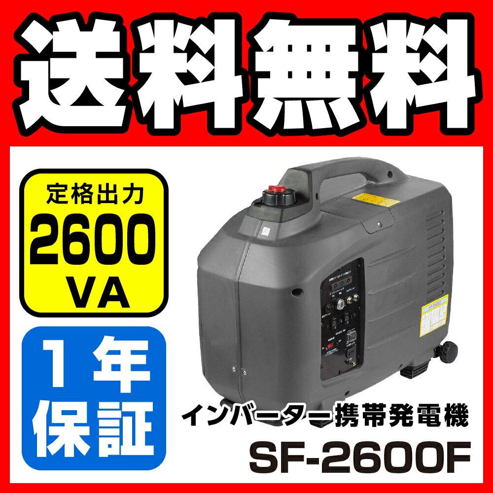 SF-2600F インバーター式 黒 ブラック [レジャー][お祭り][発電機][家庭用発電機][業務用発電機][非常用発電機][小型発電機][送料無料][1年保証] バイクパーツセンター