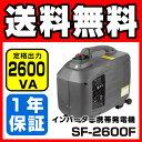 SF-2600F インバーター式 黒 ブラック [レジャー][お祭り][発電機][家庭用発電機][業務用発電機][非常用発電機][小型発電機][送料無料][1年...