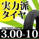 【NBS】3.00-10【バイク】【オートバイ】【タイヤ】【高品質】 バイクパーツセンター