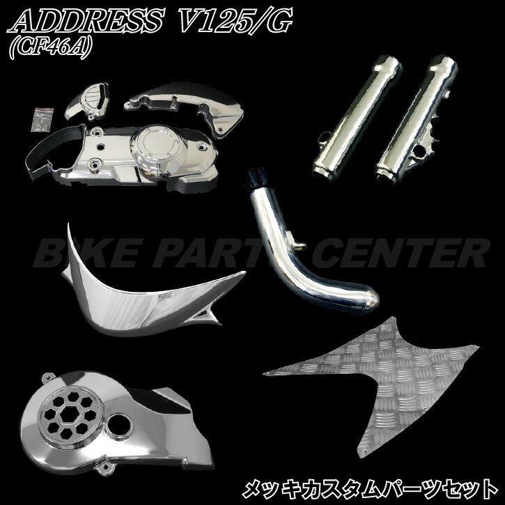 スズキ アドレスV125【CF46A】メッキカスタムパーツセット【外装】バイクパーツセンター