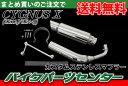 ヤマハ カスタムマフラー ステンレス シグナスX SE12J/SE44J バイクパーツセンター