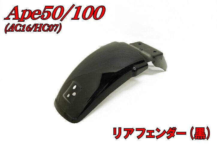 エイプ50/100【AC16/HC07】リアフェンダー 黒【ブラック】 バイクパーツセンター