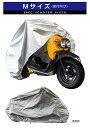 【バイクカバー Mサイズ】スクーターにぴったり☆愛車を守る☆オートバイ バイクパーツセンター