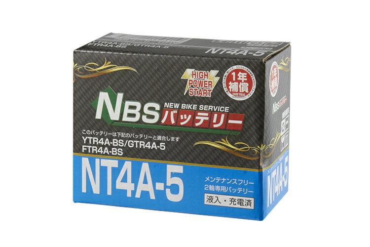 NBS【NT4A-5】【液入り】【1年保証】密閉型 MFバッテリー メンテナンスフリー バイク用 オートバイ GSYUASA 日本電池 古河電池 新神戸電機 HITACHI バイクパーツセンター