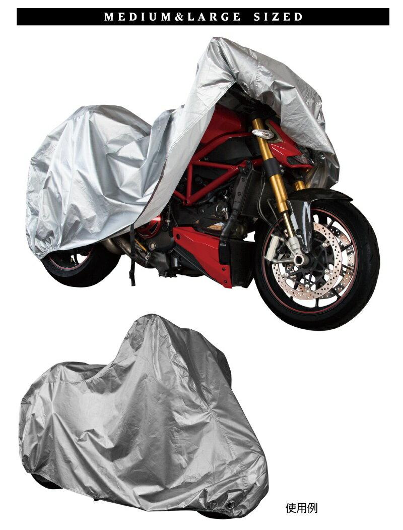 【バイクカバー Lサイズ】中型〜大型にぴったり☆愛車を守る☆オートバイ バイクパーツセンター