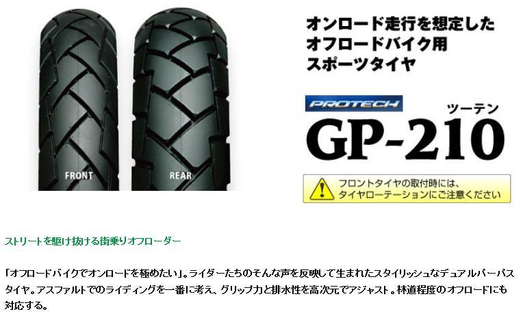 【IRC】GP210 120/80-18 62P WT ※明日楽非対応 バイクパーツセンター